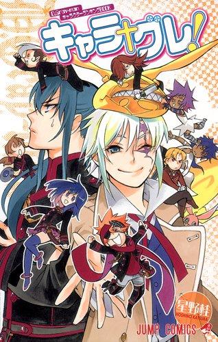 D Gray Man Anime Characters : はちみつ水。 キャラグレ d gray manキャラクターランキングブック:星野桂。 livedoor