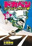 ドカベン ドリームトーナメント編(18): 少年チャンピオン・コミックス
