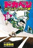 ドカベン ドリームトーナメント編 18 (少年チャンピオン・コミックス)