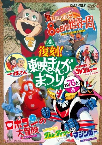 Nachdruck! Ost Toei Manga Matsuri 1976 Frühling [DVD]