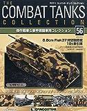コンバットタンクコレクション 56号 (8.8cmFlack37対空砲搭載18t牽引車(イタリア1944年)) [分冊百科] (戦車付) (コンバット・タンク・コレクション)