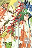 アポカリプスの砦(7) (講談社コミックス)