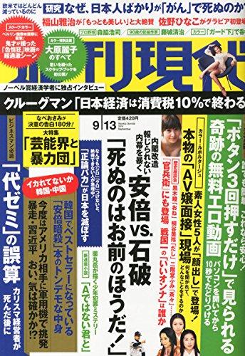 週刊現代 2014年 9/13号 [雑誌]