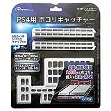 PS4用 ホコリキャッチャー ホワイト