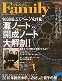 プレジデント Family ( ファミリー ) 2010年 05月号 [雑誌]