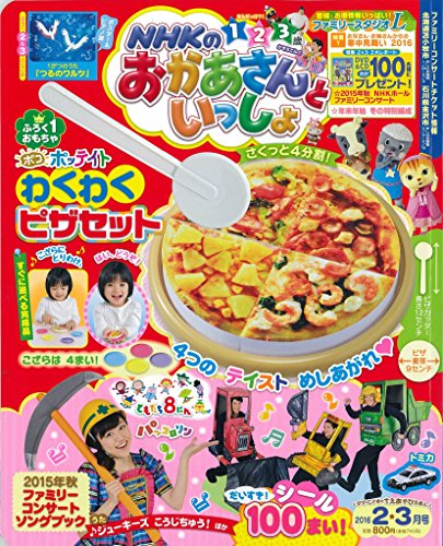 NHKのおかあさんといっしょ 2016年 02 月号 [雑誌]