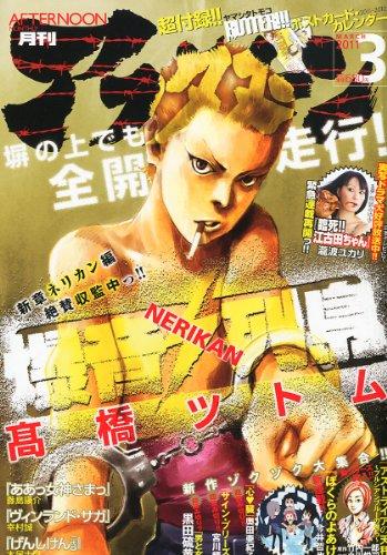 月刊 アフタヌーン 2011年 03月号 [雑誌]