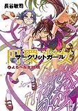 円環少女 4よるべなき鉄槌 (角川スニーカー文庫)