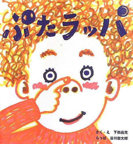 ぶたラッパ (そうえんしゃ・日本のえほん 20)