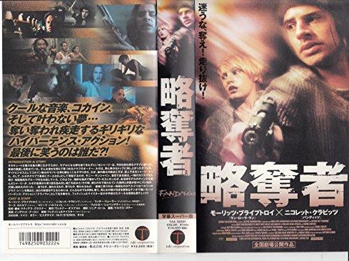略奪者【字幕版】 [VHS]