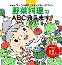 野菜料理のABC教えます (生活実用シリーズ NHK「きょうの料理ビギナーズ」ハンドブック)