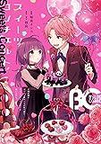 B's-LOG COMIC 2016 Feb. Vol.37<B's-LOG COMIC> [雑誌] (B's-LOG COMICS)
