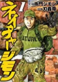 ネイチャージモン 1 (ヤングマガジンコミックス)