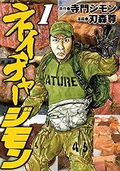 ネイチャージモン(1) (ヤングマガジンコミックス)