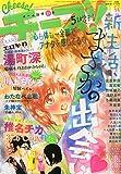 本誌増刊 2015年 05 月号 [雑誌]: Cheese!(チーズ) 増刊