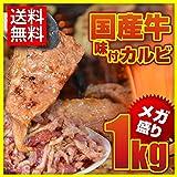 国産牛、味付焼肉たっぷり1Kg! 2セット買うと、おまけ500g(北海道、沖縄、離島は送料がかかります)[カルビ/BBQ/焼肉/バーベキュー/国産牛/タレ...