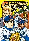[漫画]グラゼニ17巻&東京ドーム編1巻