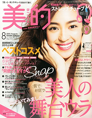 美的(BITEKI) 2015年 08 月号 [雑誌]