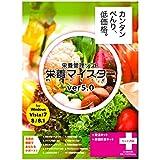 栄養管理ソフト「栄養マイスター」Ver.5.0 発注と原価計算セット