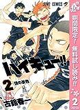 ハイキュー!!【期間限定無料】 2 (ジャンプコミックスDIGITAL)