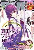 コミック BIRZ (バーズ) 2013年 01月号 [雑誌]