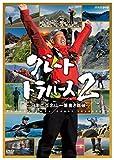グレートトラバース2 ~日本二百名山一筆書き踏破~[DVD]