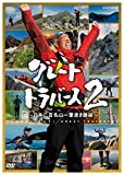 グレートトラバース2 ~日本二百名山一筆書き踏破~ [DVD] ランキングお取り寄せ
