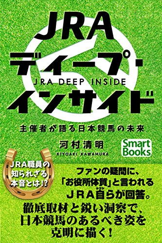 JRAディープ・インサイド 主催者が語る日本競馬の未来 (スマートブックス)