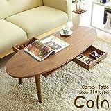 オーバル 木製 センターテーブル ウォールナット Coln【コルン】幅110cm( テーブル ローテーブル リビングテーブル )
