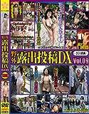 野外露出投稿DX Vol.09 [DVD]