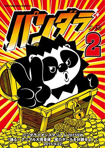 パンダラの箱2 [DVD]