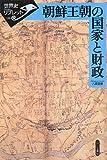 朝鮮王朝の国家と財政 (世界史リブレット)