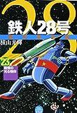 鉄人28号 23 原作完全版 (希望コミックススペシャル)