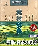 素材辞典 Vol.122 四季・日本の風景編