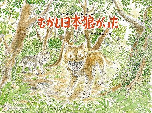 むかし、日本狼がいた (日本傑作絵本シリーズ)