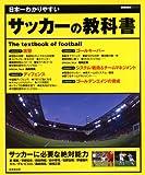 日本一わかりやすいサッカーの教科書 (SEIBIDO MOOK)