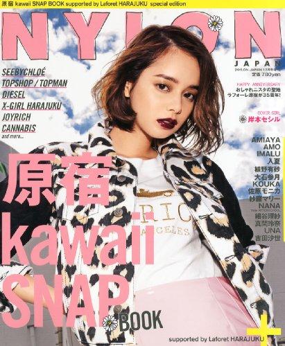 原宿 kawaii SNAP BOOK 2013年号 大きい表紙画像