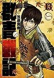 群青戦記 グンジョーセンキ 13 (ヤングジャンプコミックス)