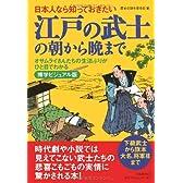 日本人なら知っておきたい江戸の武士の朝から晩まで―オサムライさんたちの生活ぶりがひと目でわかる 博学ビジュアル版