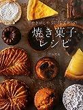 やきがしやSUSUCREの焼き菓子レシピ