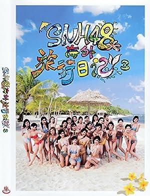 夢想島 海外旅行日記3