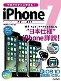 今日からすぐに使える! iPhone 7 スタートガイド 今日からすぐに使えるシリーズ