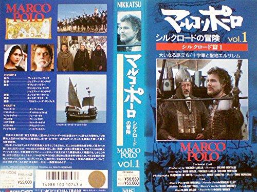 マルコ・ポーロ シルクロードの冒険[VHS]