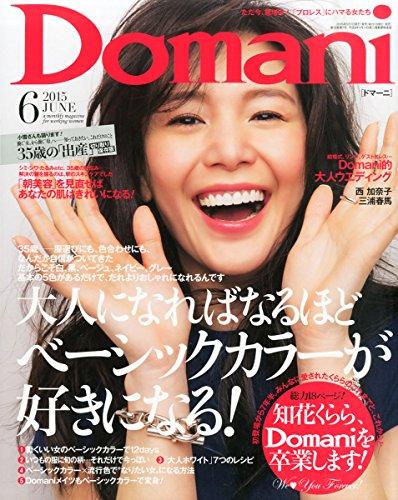 Domani(ドマーニ) 2015年 06 月号 [雑誌]