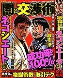 あなたの知らない闇の交渉術―歌舞伎町ネゴシエーターに学ぶ20の交渉現場 (コアコミックス 63)