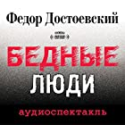 Poor Folk [Russian Edition] Radio/TV Program by Fyodor Dostoyevsky Narrated by Anna Kamenkova, Vladimir Andreyev
