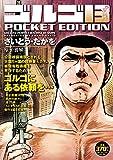 ゴルゴ13 原子養殖 (SPコミックス POCKET EDITION)