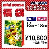 MIKIHOUSE(ミキハウス)ミキハウス1万円福袋2016年新春福袋(送料540円込み) ランキングお取り寄せ