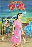 栞と紙魚子と青い馬 新版 (眠れぬ夜の奇妙な話コミックス)