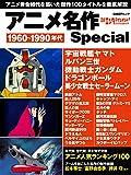 日経エンタテインメント! アニメ名作Special (日経BPムック)
